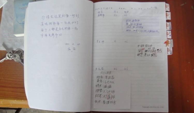 (周老师的点名册,很用心地把每个班级