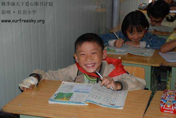 为羌族儿童赠送图书