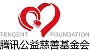腾讯公益慈善基金会